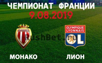 Прогноз-на-матч-чемпионата-Франции-Монако---Лион-9-августа.-Футбол
