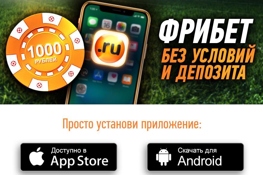 Скачать Винлайн приложение на телефон бесплатно с оф сайта