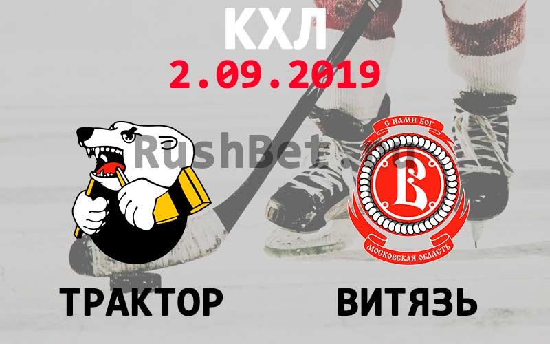 Трактор-–-Витязь-прогноз-на-матч-КХЛ-2-сентября
