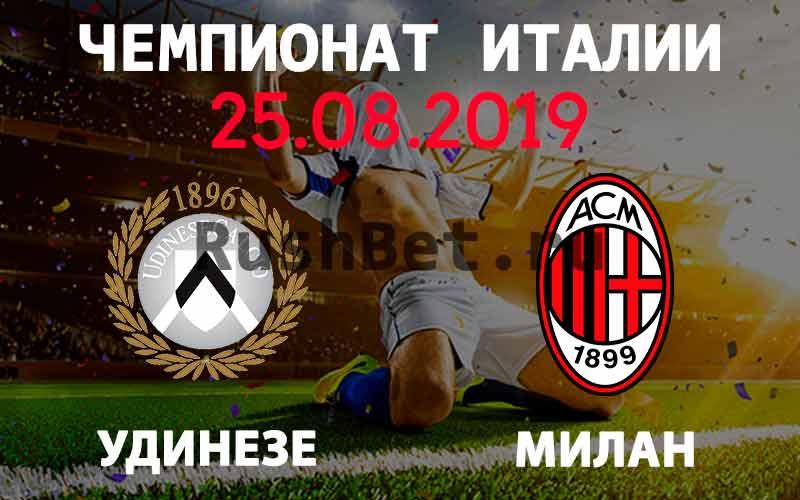 Удинезе-–-Милан-прогноз-на-матч-Серии-А-25-августа