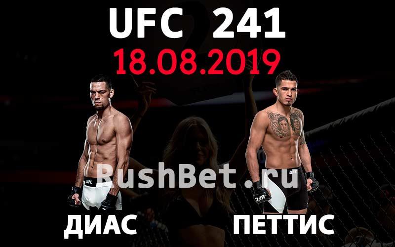 UFC-241.-Бой-Нейт-Диас---Энтони-Петтис