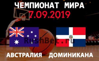 Прогноз-на-матч-Австралия-–-Доминиканская-республика-7-сентября.-Чемпионат-мира-по-баскетболу