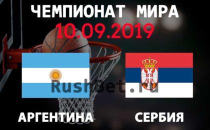 Прогноз-на-матч-Аргентина---Сербия-10-сентября.-Чемпионат-мира-по-баскетболу