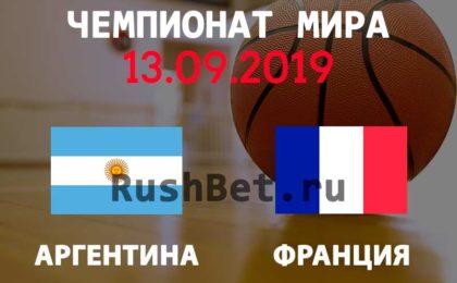 Прогноз-на-матч-Аргентина-–-Франция-13-сентября.-Чемпионат-мира-по-баскетболу