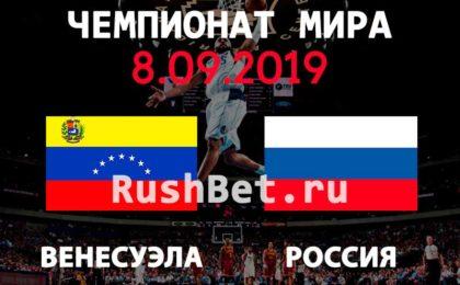 Прогноз-на-матч-Венесуэла---Россия-8-сентября.-Чемпионат-мира-по-баскетболу