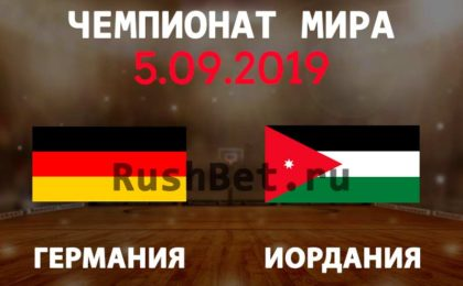 Прогноз-на-матч-Германия---Иордания-5-сентября.-Чемпионат-мира-по-баскетболу