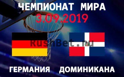 Прогноз-на-матч-Германия-–-Доминиканская-республика-3-сентября.-Чемпионат-мира-по-баскетболу