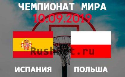 Прогноз-на-матч-Испания---Польша-10-сентября.-Чемпионат-мира-по-баскетболу