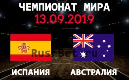 Прогноз-на-матч-Испания-–-Австралия-13-сентября.-Чемпионат-мира-по-баскетболу