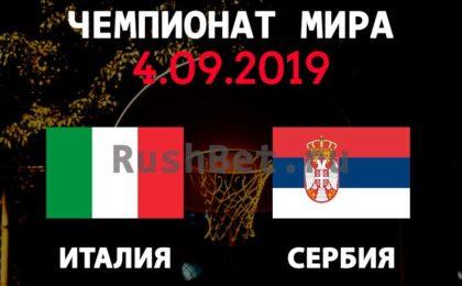 Прогноз-на-матч-Италия---Сербия-4-сентября.-Чемпионат-мира-по-баскетболу