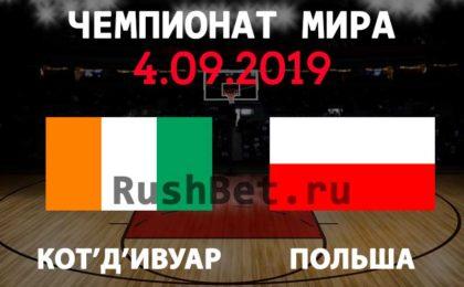 Прогноз-на-матч-Кот'д'Ивуар---Польша-4-сентября.-Чемпионат-мира-по-баскетболу