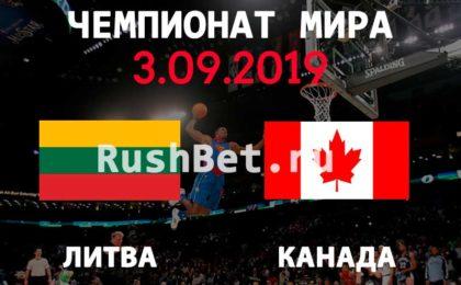 Прогноз-на-матч-Литва---Канада-3-сентября.-Чемпионат-мира-по-баскетболу