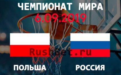 Прогноз-на-матч-Польша-–-Россия-6-сентября.-Чемпионат-мира-по-баскетболу