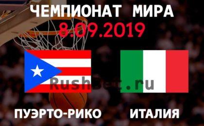 Прогноз-на-матч-Пуэрто-Рико---Италия-8-сентября.-Чемпионат-мира-по-баскетболу