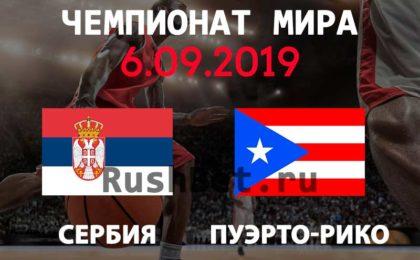 Прогноз-на-матч-Сербия-–-Пуэрто-Рико-6-сентября.-Чемпионат-мира-по-баскетболу