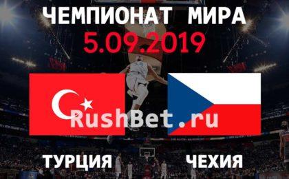 Прогноз-на-матч-Турция---Чехия-5-сентября.-Чемпионат-мира-по-баскетболу