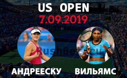Прогноз-на-финал-US-Open-Бьянка-Андрееску-–-Серена-Вильямс-7-сентября
