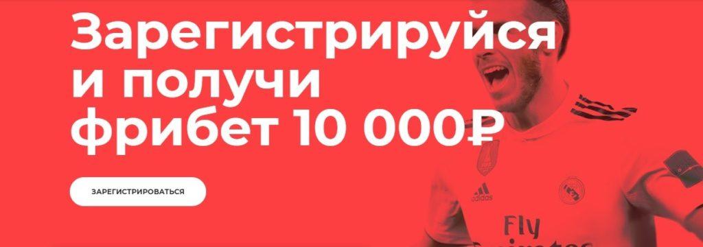 Бонус Бетсити 10000 при регистрации