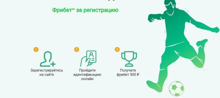 лига ставок бонус при регистрации 1500 рублей