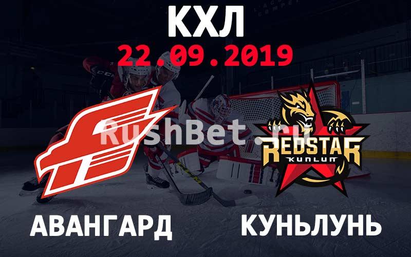 Прогноз на матч КХЛ: Авангард – РС Куньлунь