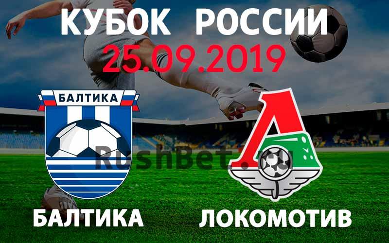 Прогноз Балтика – Локомотив