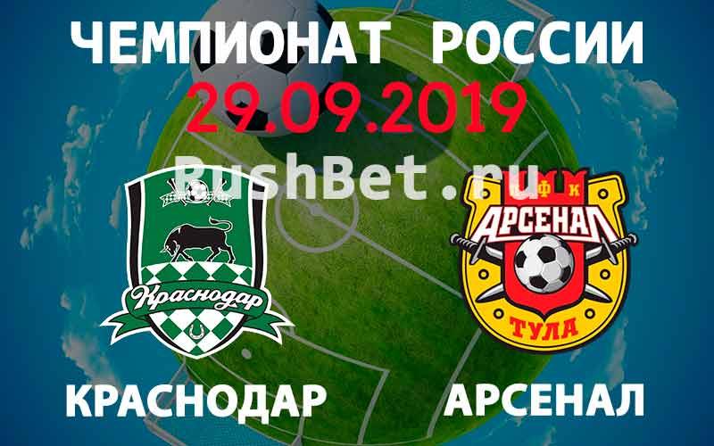 Прогноз Краснодар – Арсенал Тула