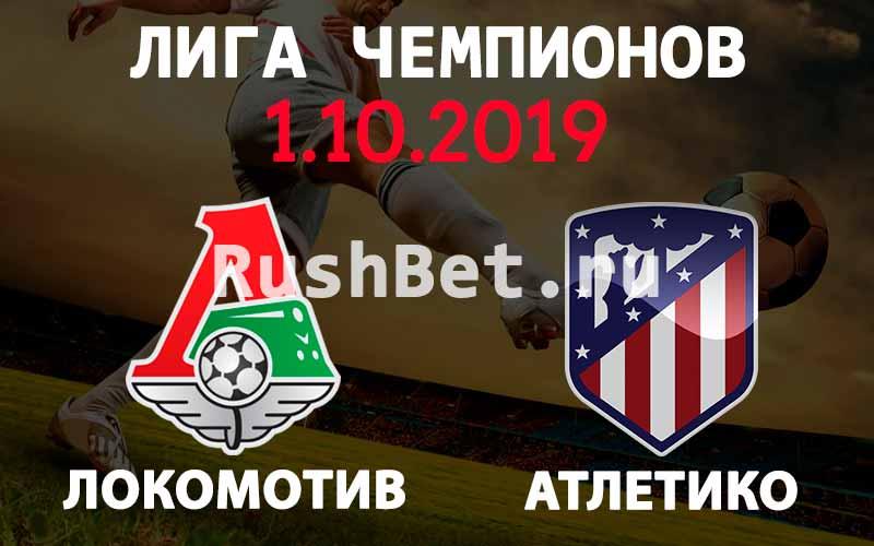 Прогноз Локомотив – Атлетико