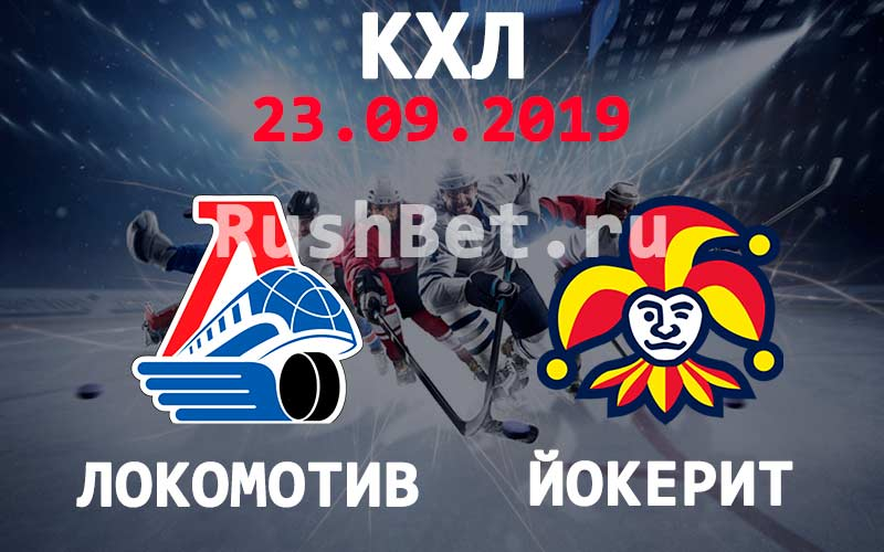 Прогноз Локомотив – Йокерит