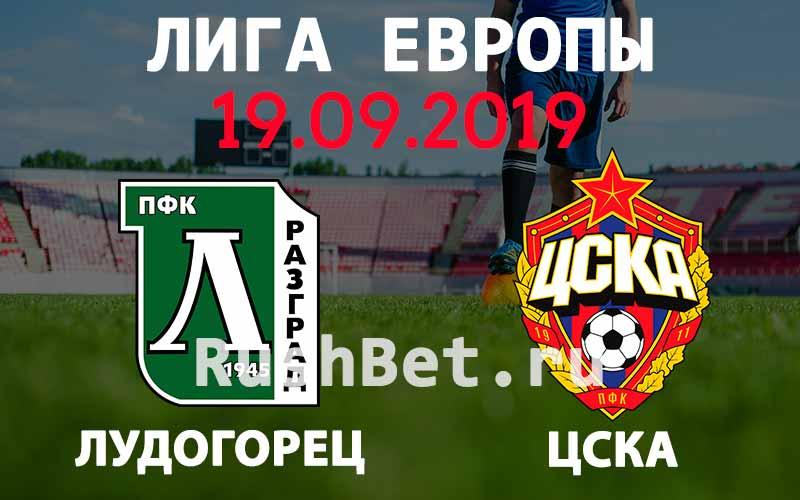 Прогноз Лудогорец – ЦСКА