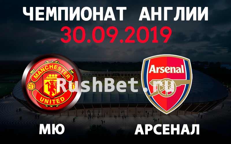 Прогноз на матч АПЛ: Манчестер Юнайтед – Арсенал