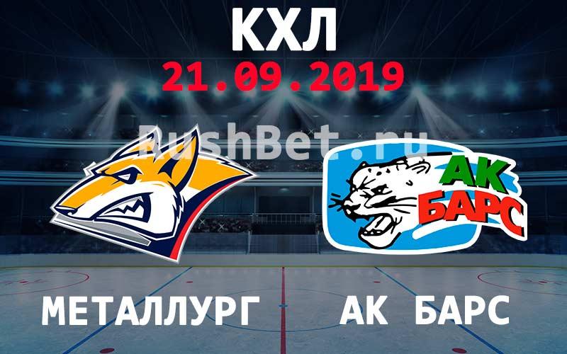 Прогноз на матч КХЛ: Металлург Магнитогорск – АК Барс Казань