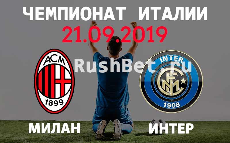 Прогноз Милан – Интер