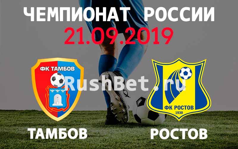 Прогноз Тамбов – Ростов
