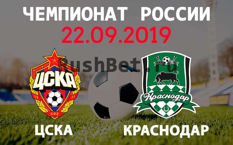 Прогноз ЦСКА – Краснодар