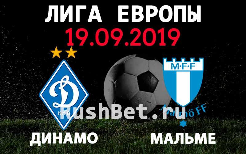 Прогноз на матч Динамо Киев – Мальме