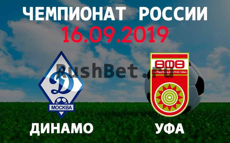 Прогноз на матч Динамо Москва – Уфа