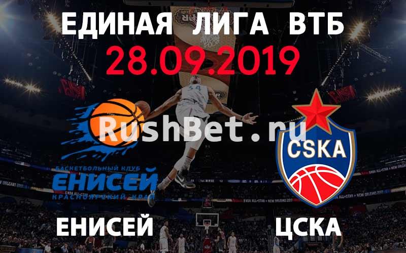 Прогноз на матч Енисей - ЦСКА