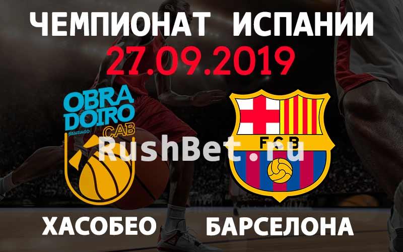 Прогноз на матч Хасобео - Барселона