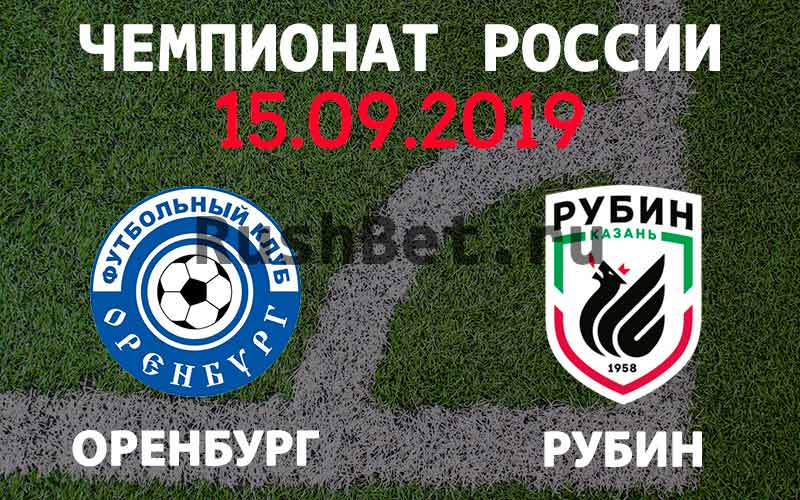 Прогноз на матч РФПЛ: Оренбург – Рубин
