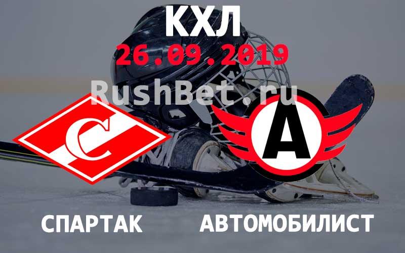 Прогноз на матч Спартак – Автомобилист