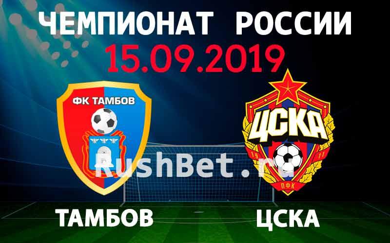 Прогноз на матч РФПЛ: Тамбов – ЦСКА