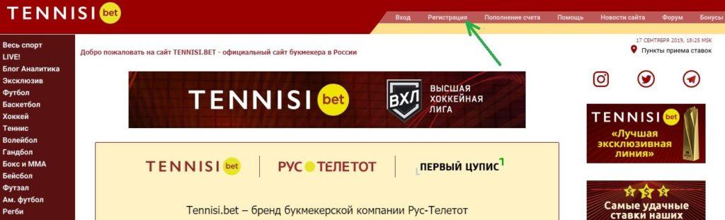 Регистрация на Tennisi bet и способы верификации счета 1
