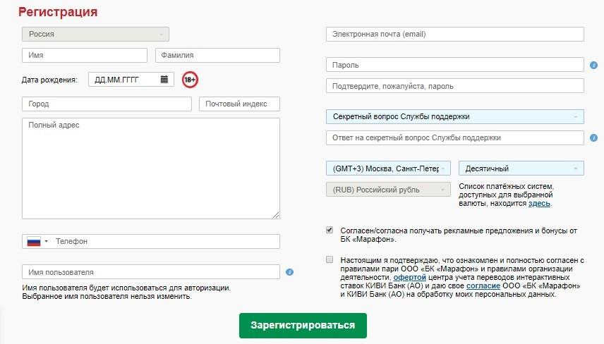 Регистрация в БК Марафон 2