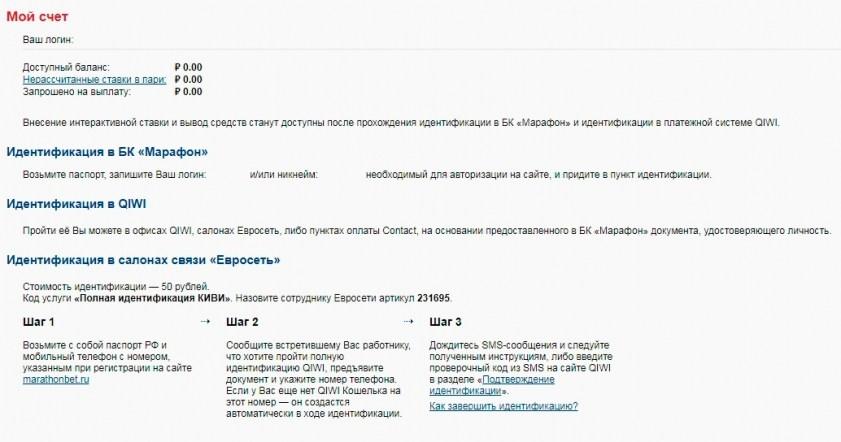 Регистрация в БК Марафон 3