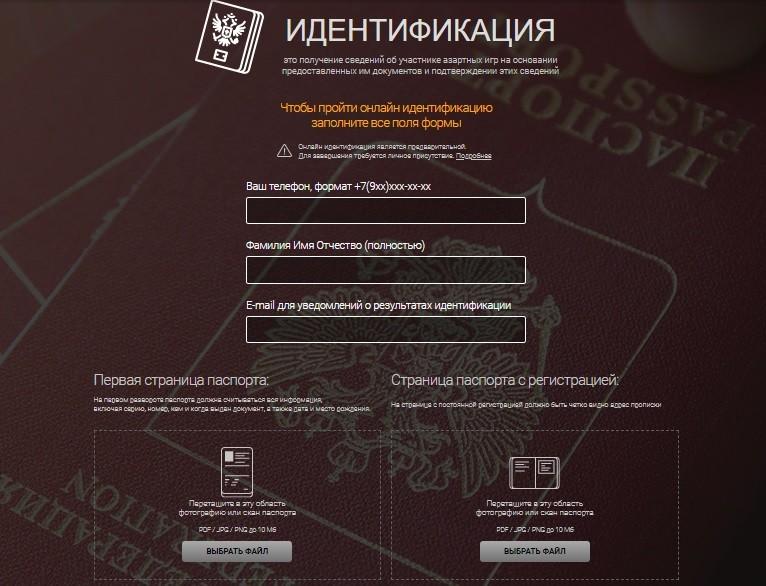 Регистрация в БК Олимп 5