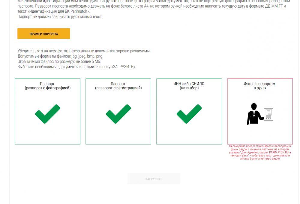 Регистрация в БК Париматч и верификация 4