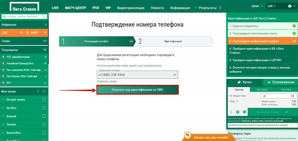 Регистрация в Лига Ставок на официальном сайте 3