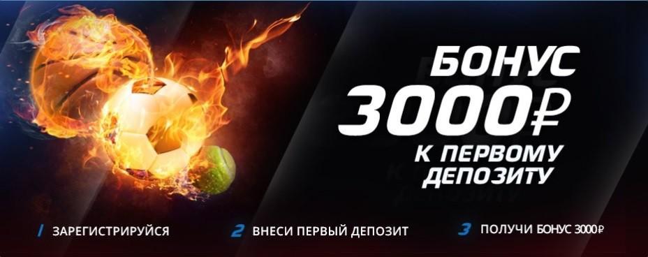 Бонус Вулкан бет 3000 при регистрации на первый депозит 1