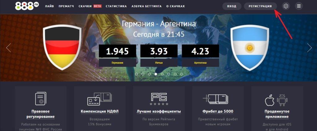 Как зарегистрироваться в букмекерской конторе 888 ru 2