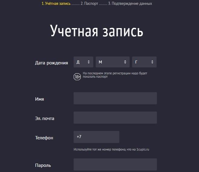 Как зарегистрироваться в букмекерской конторе 888 ru 3